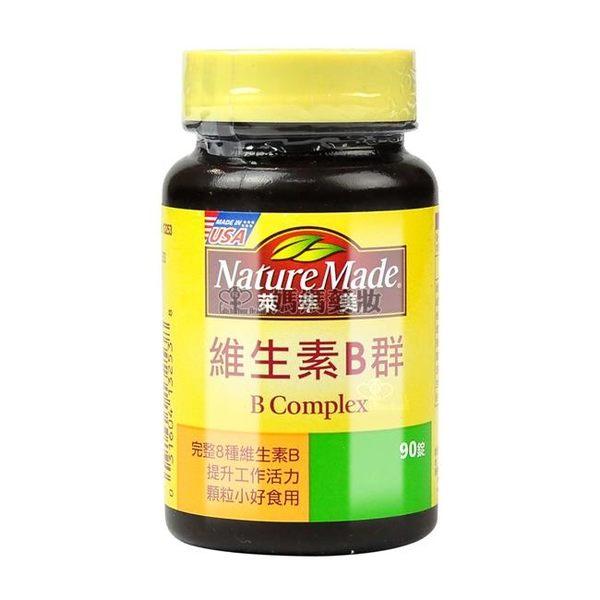NatureMade萊萃美維他命B群90錠/瓶 (顆粒小‧容易吞服)【媽媽藥妝】