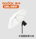【EC數位】GODOX 神牛 UBL-085T 85cm 透光直射傘 適用 AD300Pro 婚禮攝影 人像拍攝