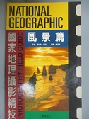 【書寶二手書T7/攝影_CBJ】國家地理攝影精技-風景篇_羅伯特‧卡普托