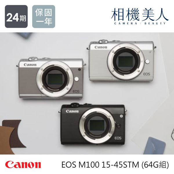 Canon EOS M100 15-45 STM 送64G記憶卡+副電+保護鏡