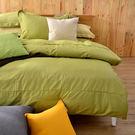床包/單人-[素色寢具]-53101-深綠-2件式-內含1個枕套-100%純棉-台灣製-飯店民宿愛用款-(好傢在)