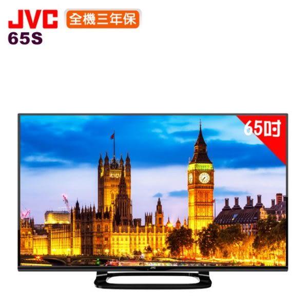 《JVC》 65吋 FHD液晶電視 65S 四核心晶片 智慧聯網 三年保固 低藍光護眼