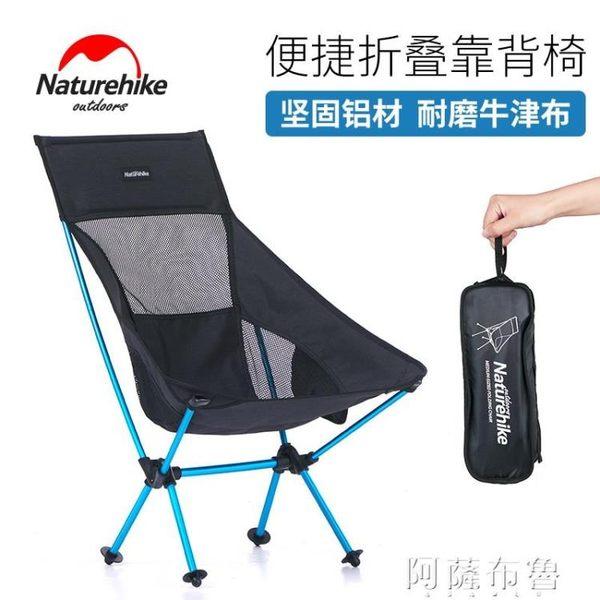 躺椅 NH挪客戶外便攜折疊椅子靠背釣魚椅輕便露營沙灘椅休閒寫生月亮椅 igo 阿薩布魯