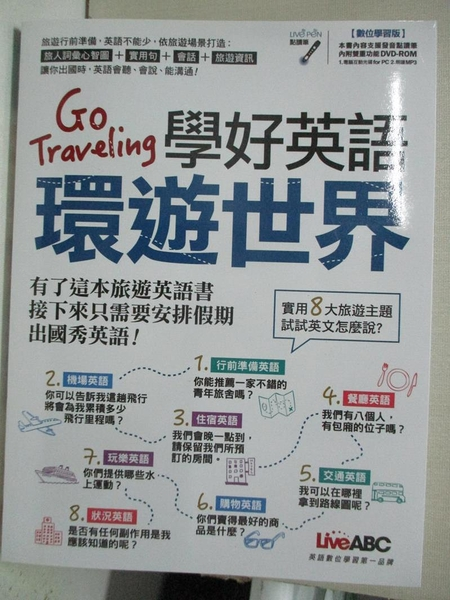 【書寶二手書T1/語言學習_DI4】Go Traveling學好英語環遊世界(無點讀筆)_LiveABC編輯群