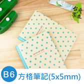 珠友 NB-32512 B6/32K方格筆記(5X5mm) 筆記本/萬用筆記/定頁筆記/手札