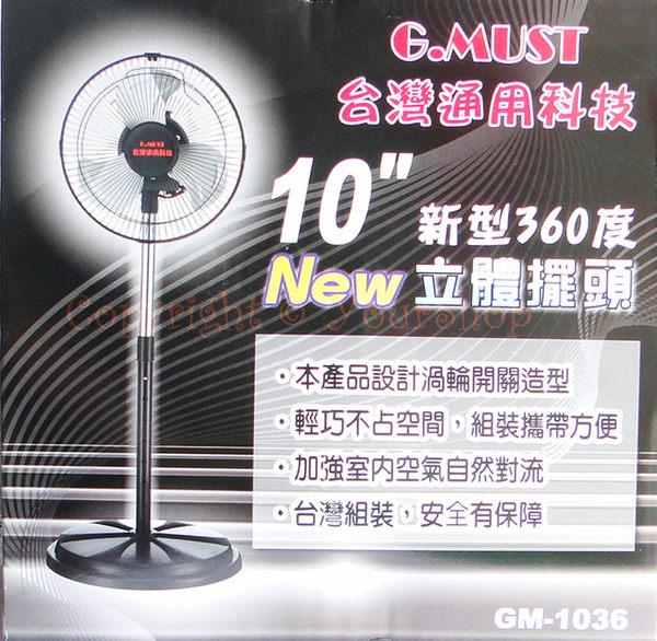 【YourShop】台灣通用360度立體擺頭工業立扇(10吋 GM-1036)