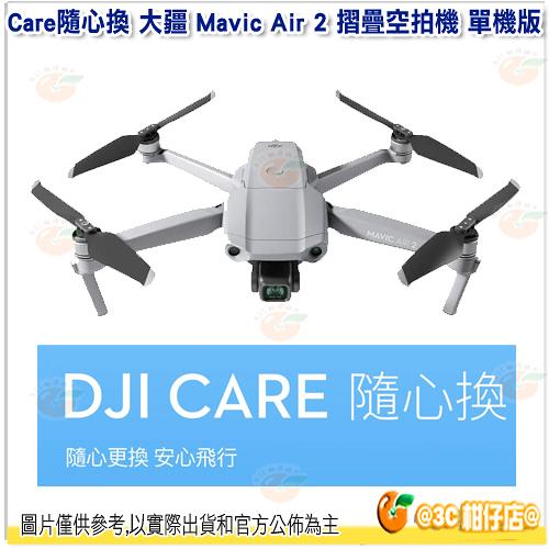 Care隨心換 + 大疆 DJI Mavic Air 2 摺疊空拍機 單機版 公司貨 4K 無人機 航拍機