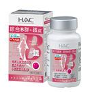 永信HAC 綜合維他命B群+鐵錠30天份(無異味糖衣錠)