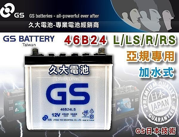 ✚久大電池❚ GS 統力 汽車電瓶 加水式 46B24L 55B24L 適用 汽車電池