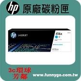 HP 原廠藍色高容量碳粉匣 W2041X (416X)