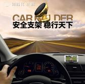 車載手機支架汽車用磁性出風口卡扣式磁鐵磁吸強磁力車架 【創時代3c館】
