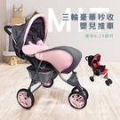 兩色可選-MIT三輪豪華秒收保暖腳罩嬰兒車 全果