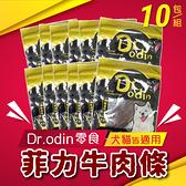 [ Dr.odin ] 純肉零食 貓零食 狗零食 寵物零食 貓狗可吃 - 菲力牛肉條[10包組]