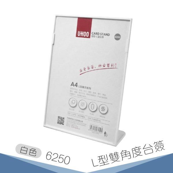 UHOO 6250 A4桌面L型展示牌(白) 廣告架 活動立牌 標示架 標示牌 目錄架  標示立牌 展示架