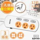 【KINYO】12呎3.6M 3P3開3插安全延長線(CW333-12)台灣製造‧新安規
