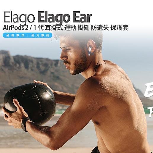 Elago Ear Hook AirPods 2 / 1 代 耳掛式 運動 掛繩 防遺失 保護套