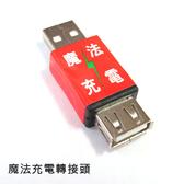 USB 魔法充電轉接頭 (USG30)