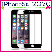 Apple iPhoneSE 2020 4.7吋 滿版9H鋼化玻璃膜 螢幕保護貼 全屏鋼化膜 全覆蓋保護貼 防爆 (正面)
