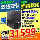 【31599元】全新INTEL第8代I5-8400 3.7G六核6G獨顯8G電源600W+1TB或SSD硬碟+WIN10