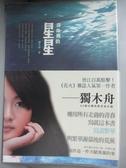 【書寶二手書T7/翻譯小說_INS】深海裡的星星_獨木舟