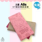 三星 A8s SM-G887 Kitty 經典壓紋 手機殼 三麗鷗 凱蒂貓 皮套 保護殼 掀蓋 保護套手機套