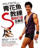 (二手書)青花魚教練幫妳打造S身形