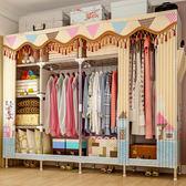 快速出貨-簡易衣櫃鋼管加粗加固布衣櫃布藝簡約現代經濟型組裝衣櫥收納櫃子WY