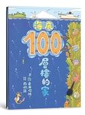 海底100層樓的家(二版)【城邦讀書花園】