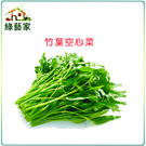 【綠藝家】A23.竹葉空心菜種子500顆...