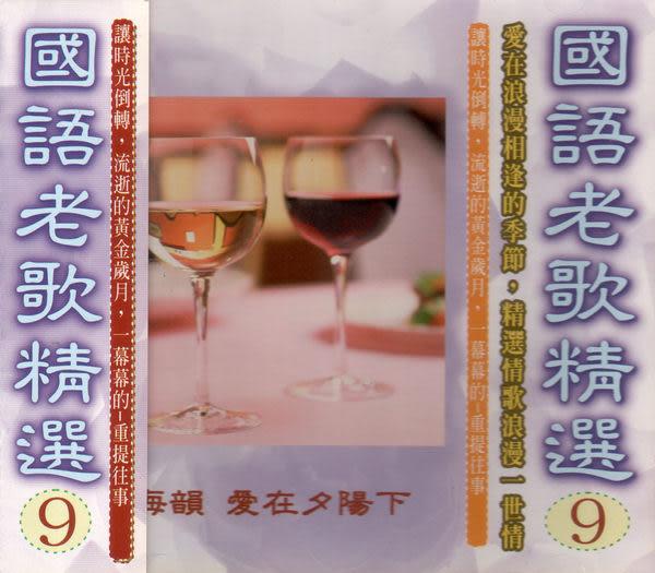國語老歌精選 7+8+9 CD (音樂影片購)