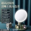 化妝鏡 高顏值顯色化妝鏡帶led燈補光美顏鏡子折疊學生網紅便攜梳妝鏡圓