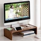螢幕架 電腦顯示器屏增高架桌面收納置物臺式底座辦公室護頸支架子TW【快速出貨八折搶購】
