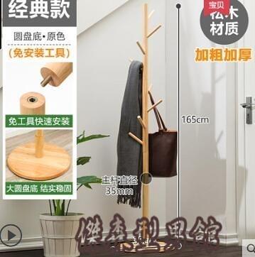 實木衣帽架落地掛衣架櫃子簡易臥室家用衣服包置物簡約現代 AW傑森型男館
