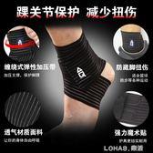 護踝扭傷防護足球薄彈性繃帶泰拳固定護腳踝運動男女士腳腕護具 樂活生活館