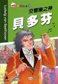 (二手書)交響樂之神:貝多芬