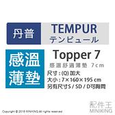 【配件王】日本代購 空運 TEMPUR 丹普 Topper 7 薄墊系列 感溫 床墊 Q 雙人加大 160x195