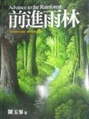 【書寶二手書T7/動植物_QEK】前進雨林_陳玉