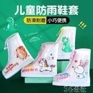 兒童雨靴 兒童雨鞋套防滑加厚耐磨男童女童寶寶透明防水套可愛卡通時尚便 快速出貨