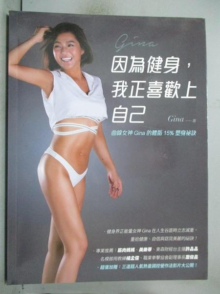 【書寶二手書T7/體育_EP5】因為健身我正喜歡上自己_Gina