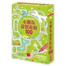走到哪玩到哪(1)小朋友益智遊戲100(基礎版)(2019新版)