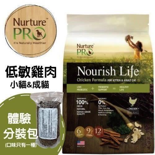 *WANG*【四包免運組】Nurture PRO天然密碼 低敏雞肉&鮭魚配方900g 貓飼料【分裝體驗包(真空包)】