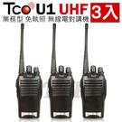 ◤音量大..距離長..免執照◢ TCO T-U1 UHF業務型無線電對講機 TCO U1~(3入)