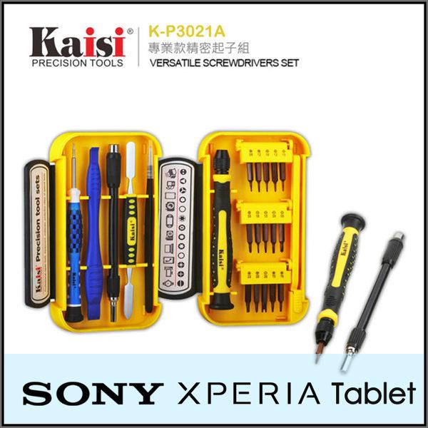 ◆Kaisi K-P3021A拆機工具組/起子組/手機拆殼/螺絲起子/Sony Xperia Tablet Z/Z2 Tablet/Z3 Tablet Compact/Z4 Tablet
