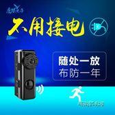 鷹眼W6人體感應攝像頭家用超高清微型攝像機迷你智慧夜視小監控器「時尚彩虹屋」