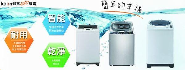 Kolin 歌林 16公斤單槽全自動洗衣機 (不銹鋼內槽) BW-16S01(含運+基本安裝+舊機回收)
