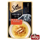 【寵物王國】SHEBA日式鮮饌包 成貓專用海陸燉湯(鮪魚+雞肉)40g