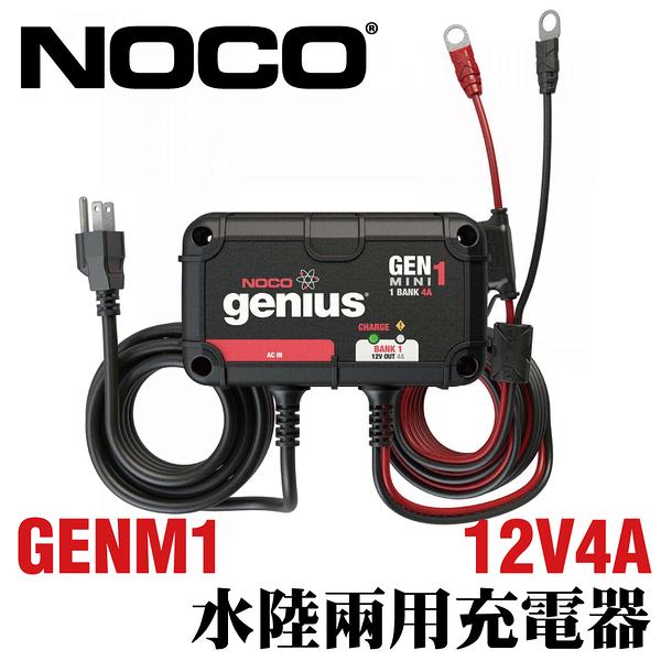 NOCO Genius GENM1 mini水陸兩用充電器 /GEL EFB AGM WET MF 電池充電 單輸出