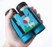 自由鹿兒童望遠鏡雙筒觀鳥演唱會高清高倍學生益智袖珍防水BAK4第七公社