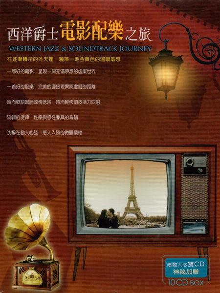 【停看聽音響唱片】【CD】西洋爵士電影配樂之旅10CD