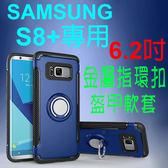 【指環金屬支架】SAMSUNG三星 S8+ Plus G955FD 6.2吋 防刮耐摔 金屬指環盔甲軟套/保護套/斜立/皮套-ZY